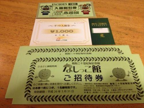 鳥取県各種優待券