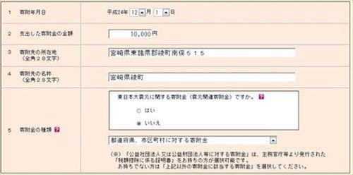 国税局ホームページ 寄付金控除
