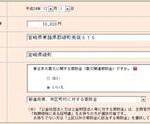ふるさと納税確定申告書類 国税局WEBフォームでの作成方法
