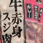 シャトルシェフで業務用スーパー激安牛すじ肉をトロトロ調理