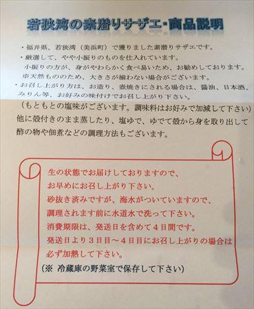 福井県美浜町 若狭湾の素潜りサザエ1kg 説明書