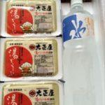 ふるさと納税 佐賀県嬉野市 とろける湯どうふセット(3丁入り)