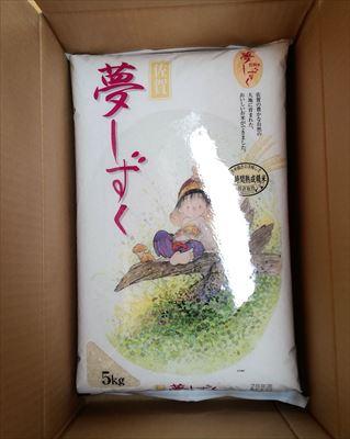 ふるさと納税 佐賀県唐津市 熟成米15kg(夢しずく・さがびより)