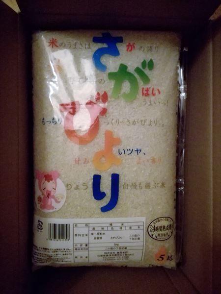 熟成米 さがびより5kg