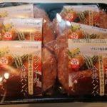 ふるさと納税 神奈川県開成町 足柄牛とやまゆりポークの合挽ハンバーグ