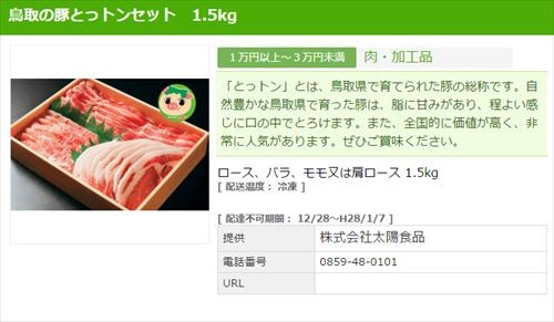 とっトンセット 1.5キロ