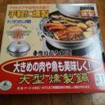 キャプテンスタッグ 大型燻製鍋M-6548が使いやすい!