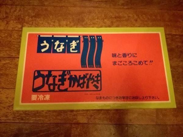 静岡県吉田町 国産うなぎ蒲焼 2尾セット